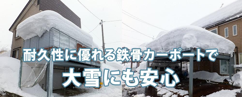 耐久性に優れる鉄骨カーポートで大雪にも安心
